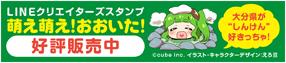 LINEクリエイターズスタンプ「萌え萌え!おおいた!」好評販売中