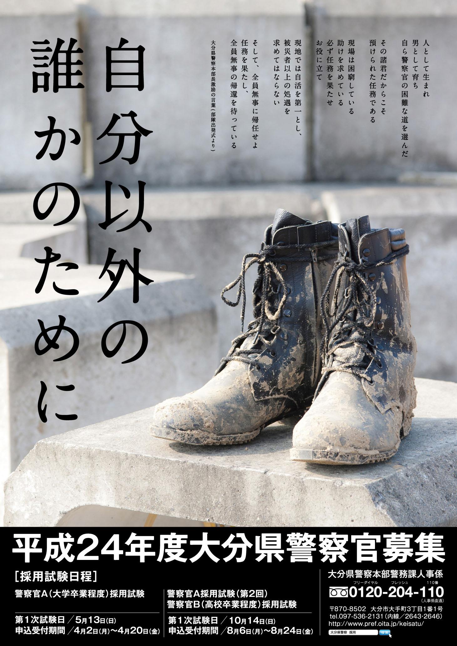 大分県警 平成24年度警察官採用募集ポスター