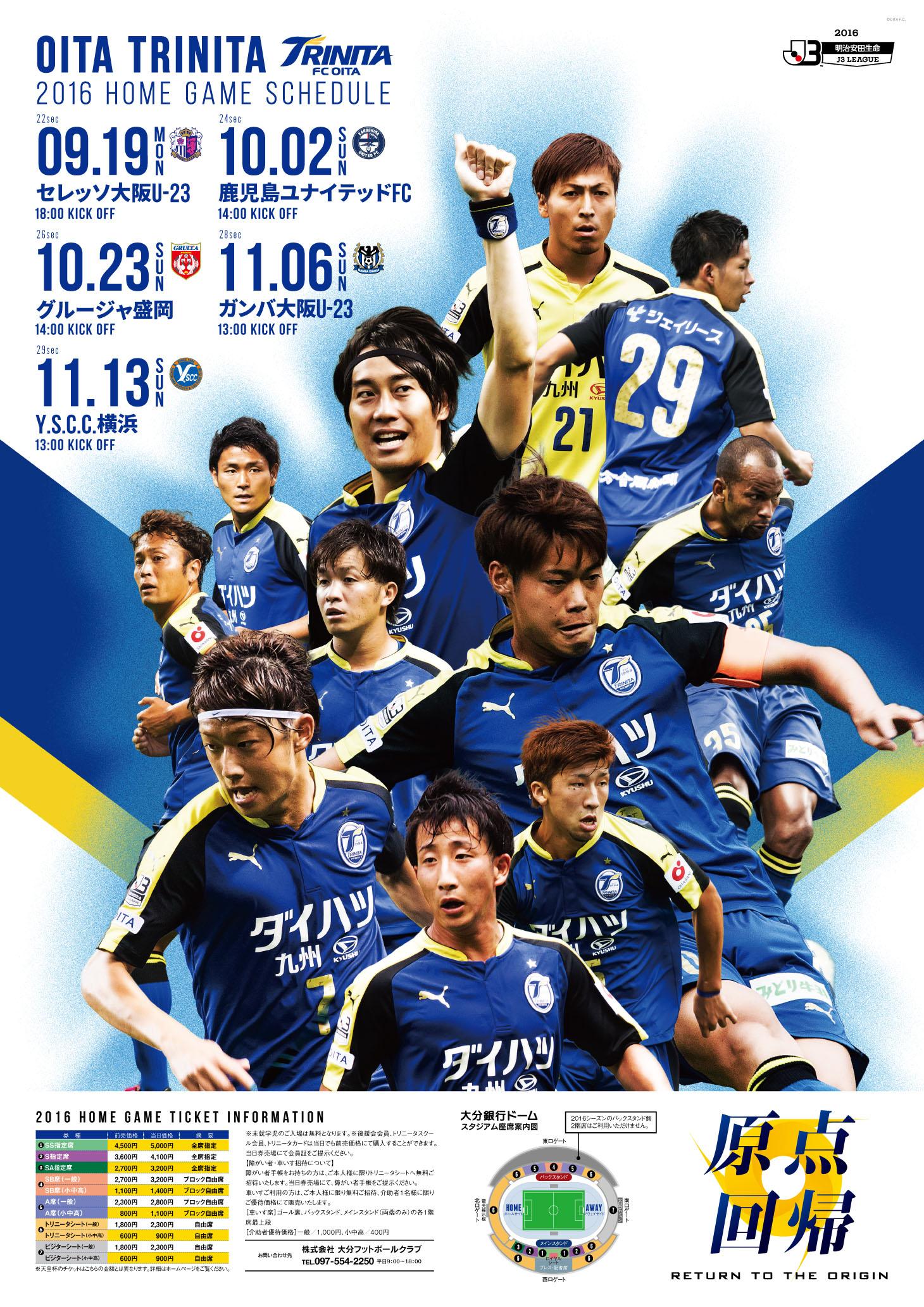 OITA TRINITA 2016後期試合日程ポスター