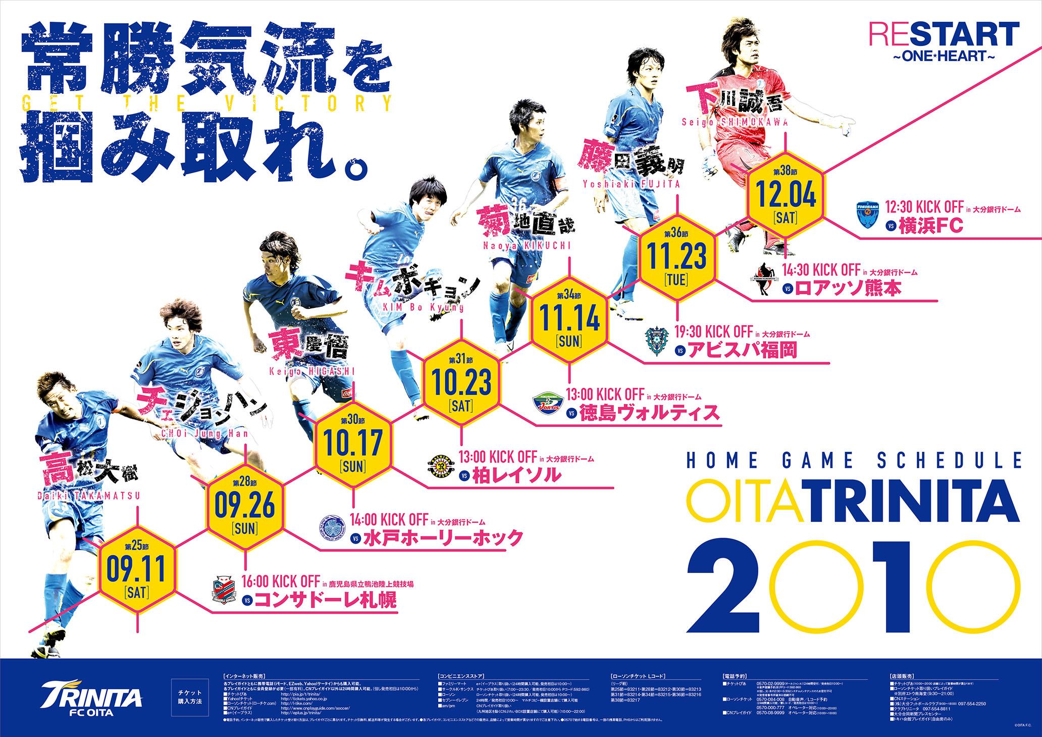 OITA TRINITA 2010後期日程ポスター