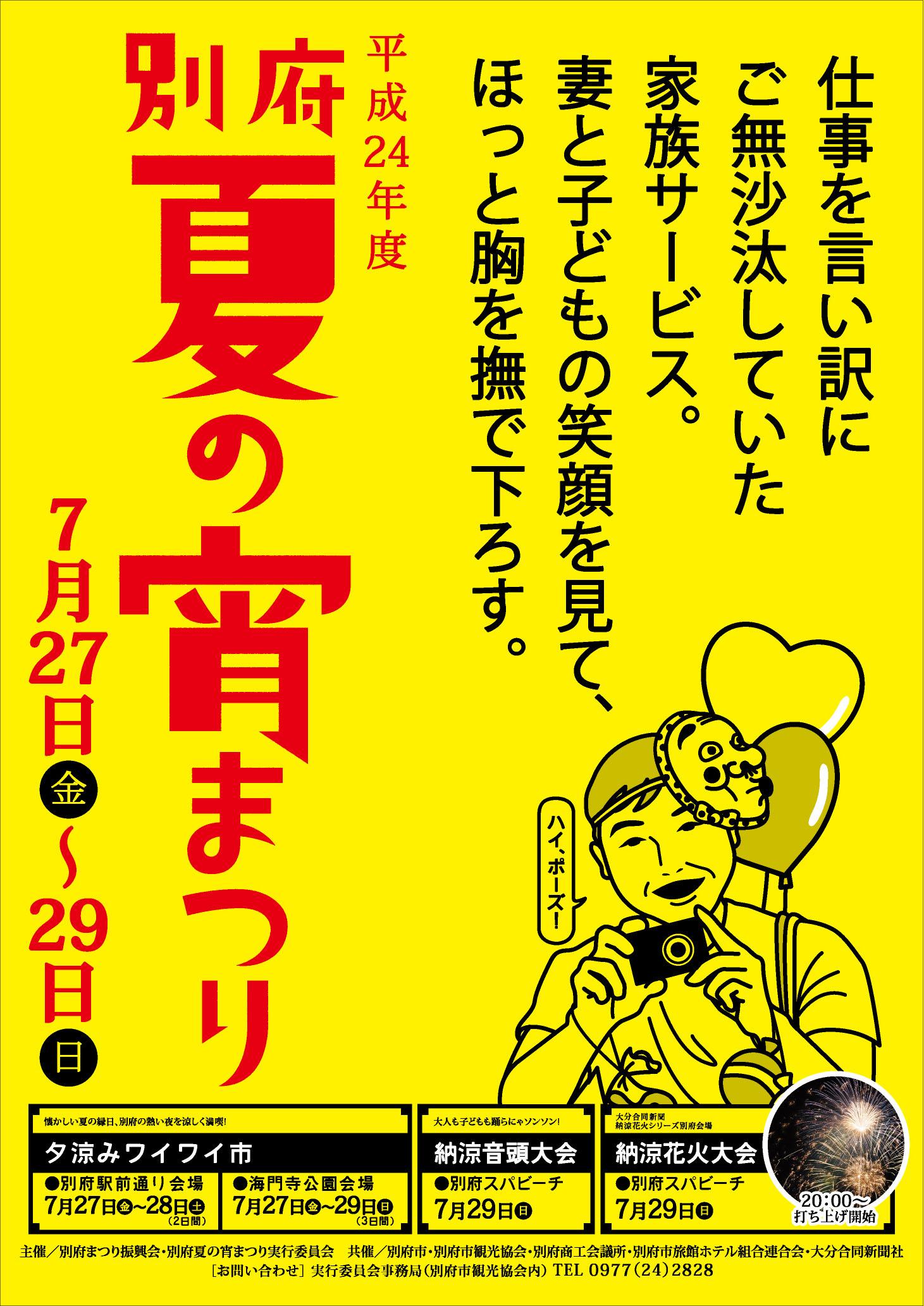 平成24年度別府夏の宵まつり ポスター