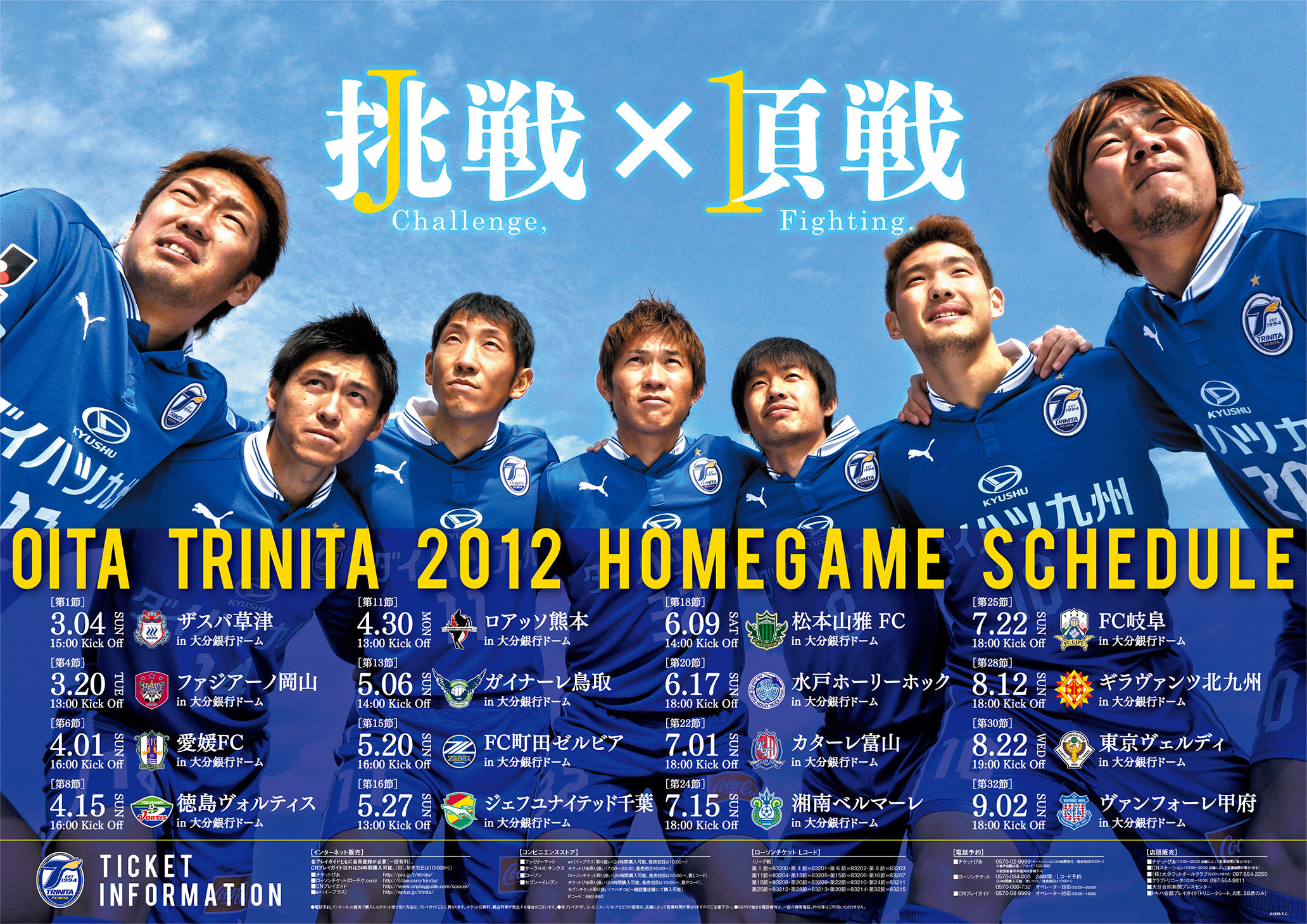 OITA TRINITA 2012前期試合日程ポスター