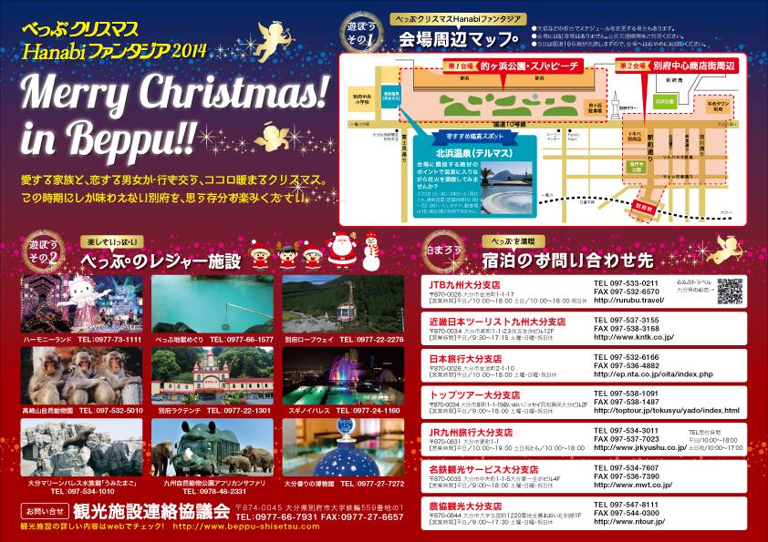 2014べっぷクリスマスHanabiファンタジアA4