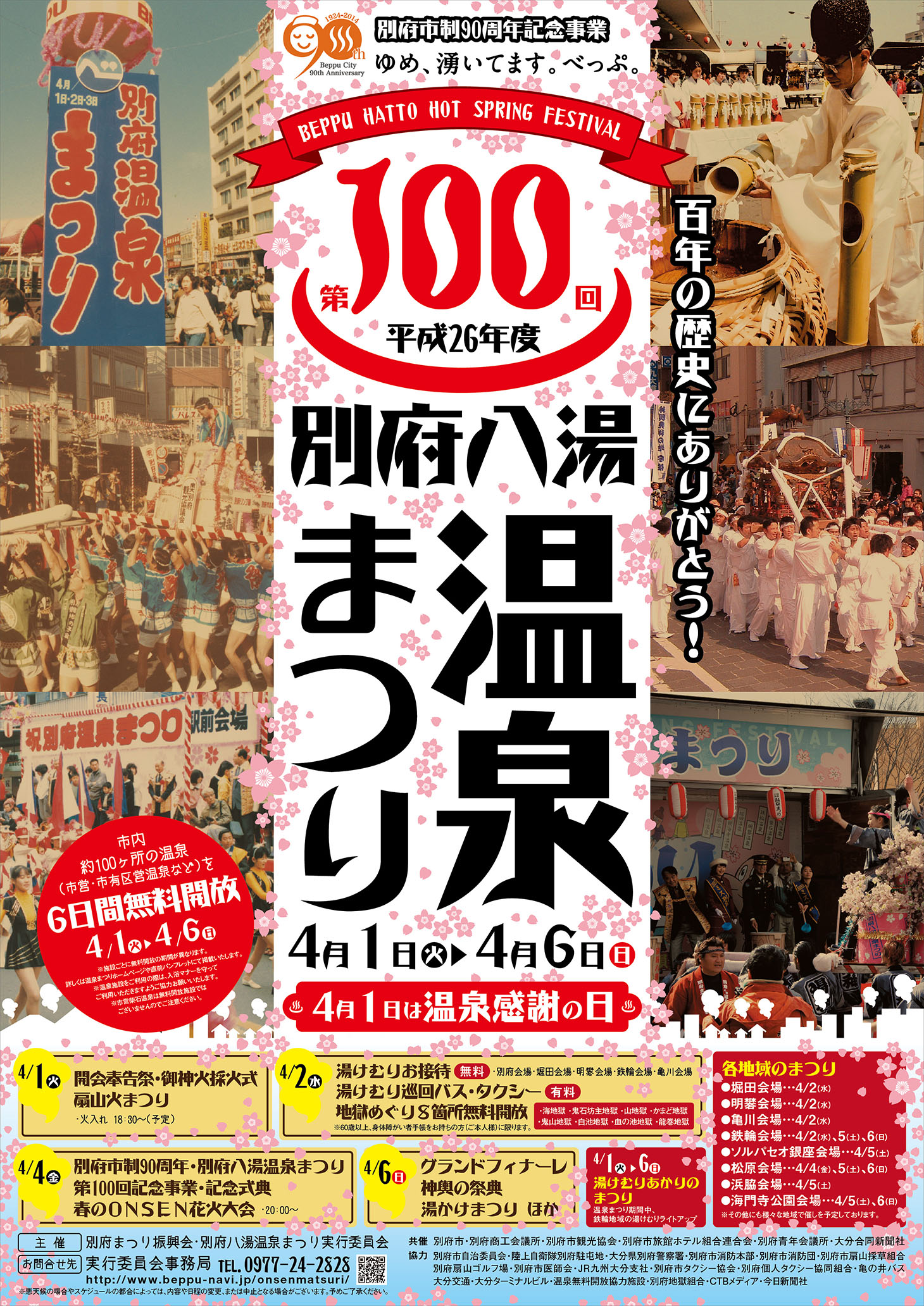 第100回平成26年度別府八湯温泉まつりポスター