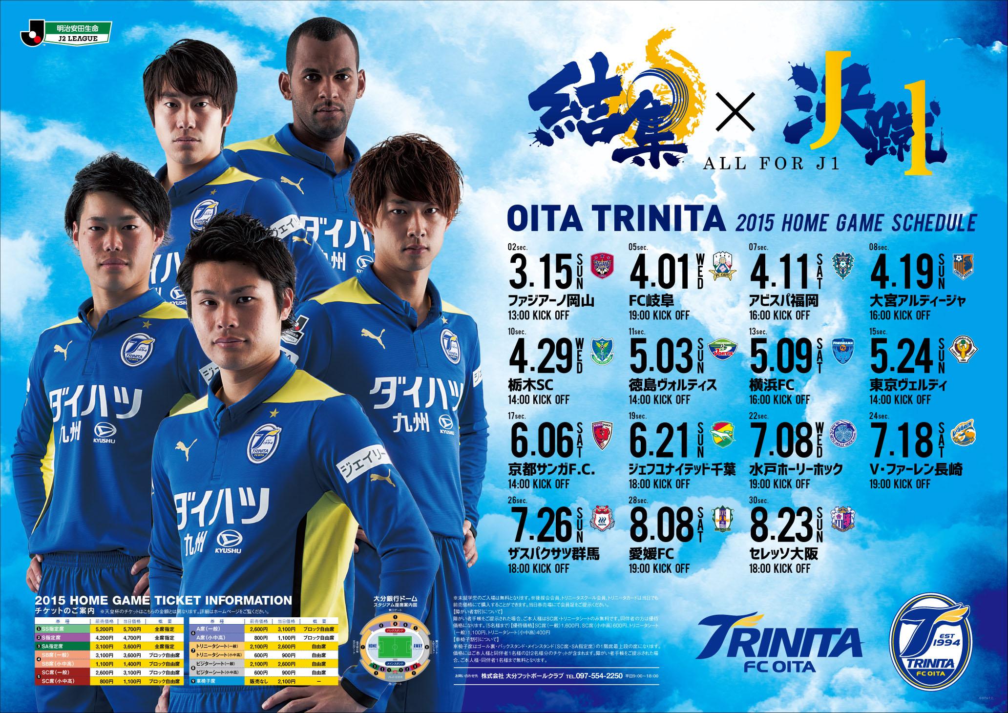 OITA TRINITA 2015前期試合告知ポスター