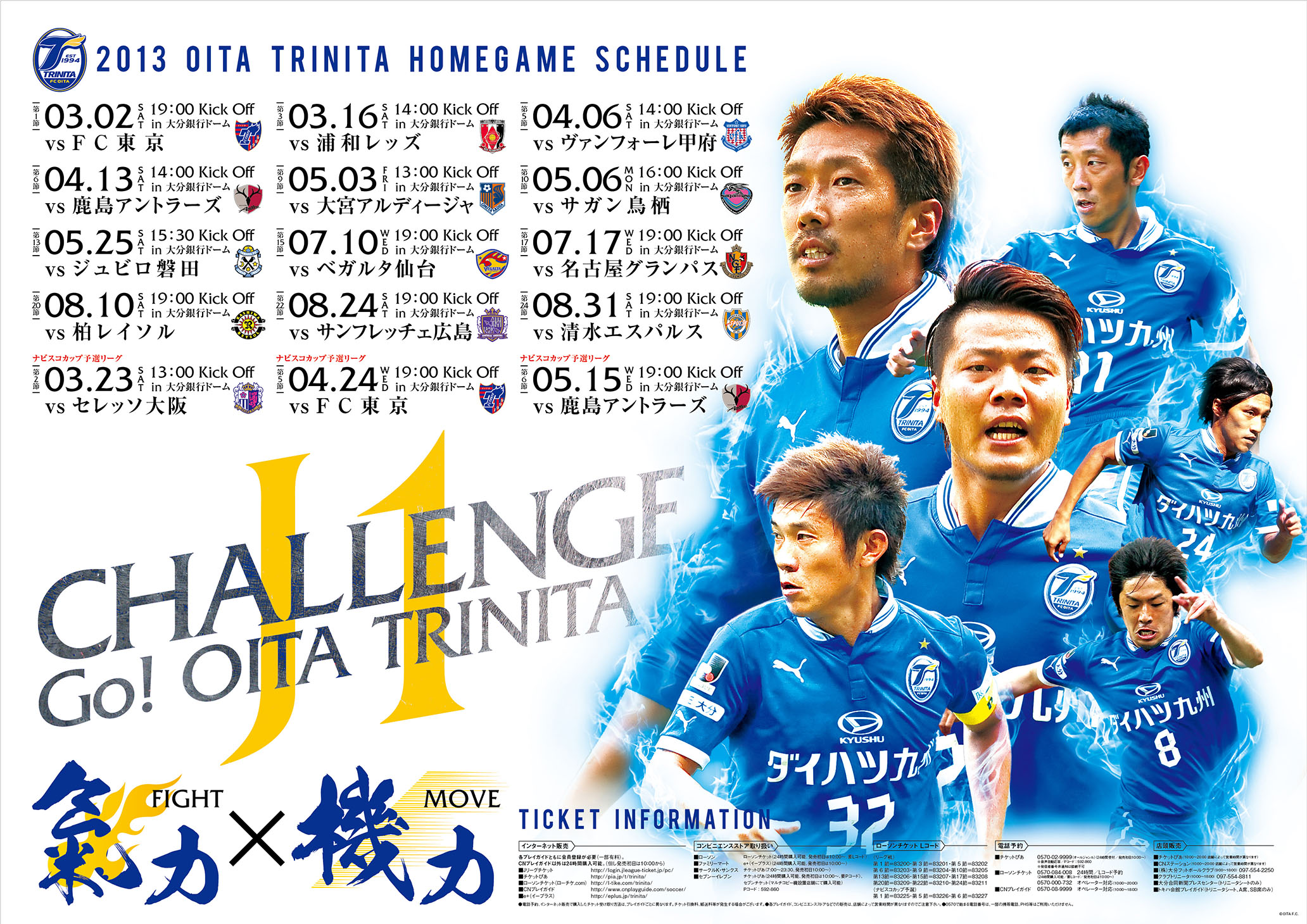 OITA TRINITA 2013前期試合日程ポスター
