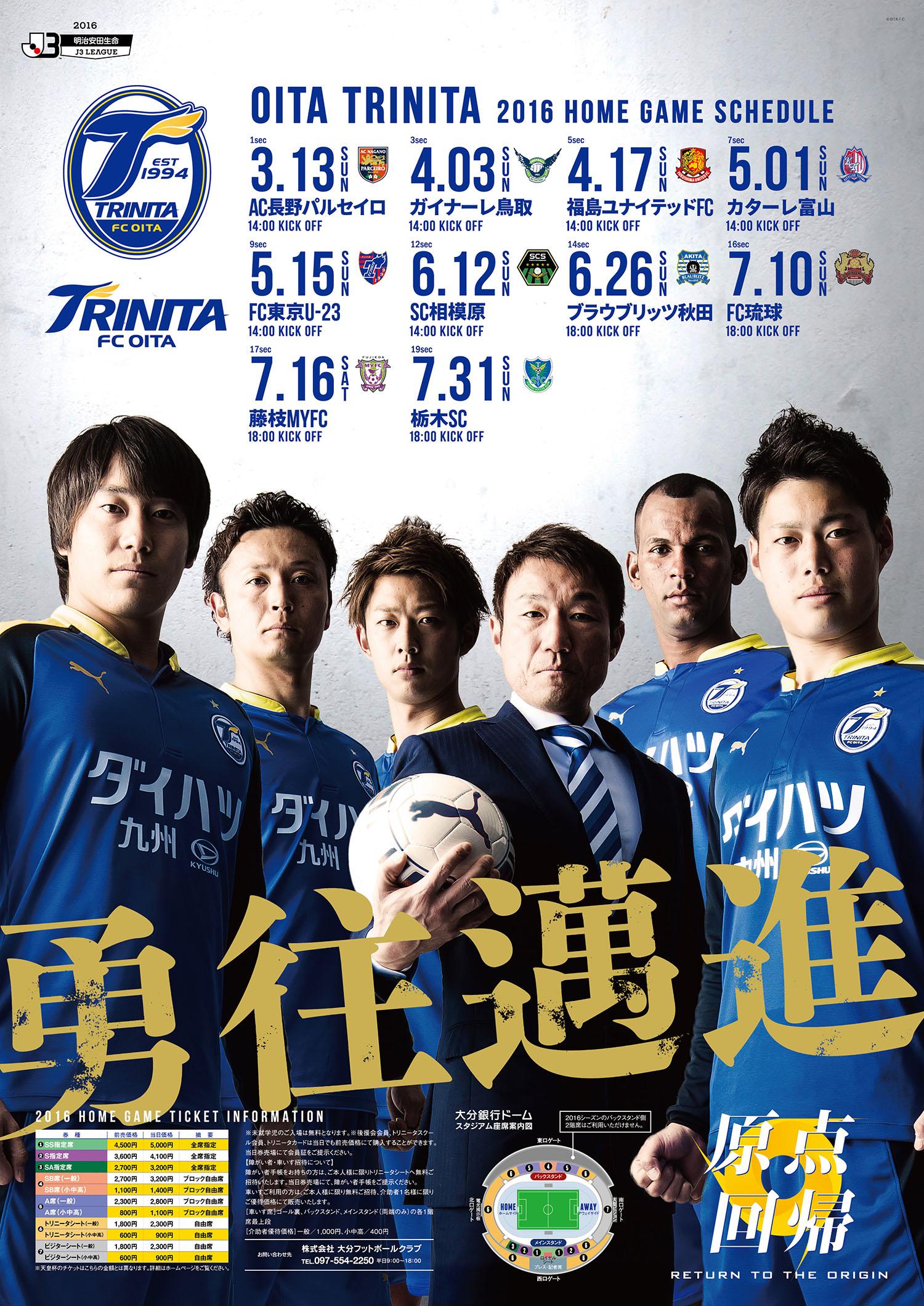 OITA TRINITA 2016前期試合日程ポスター