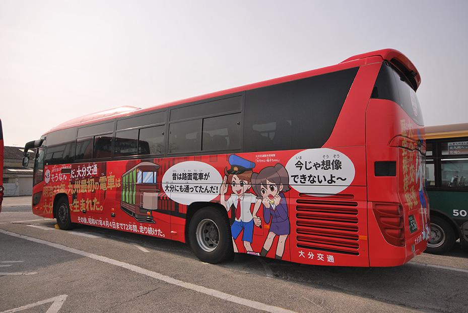 大分交通 120周年記念 ラッピングバス