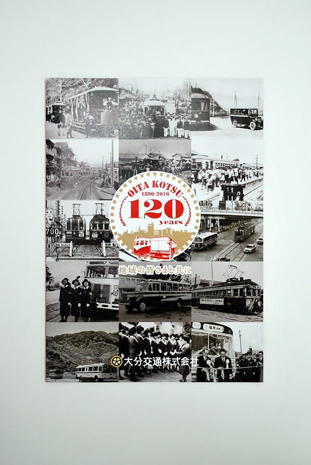 大分交通 120周年記念切手