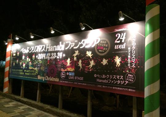 2014べっぷクリスマスHanabiファンタジア サイン