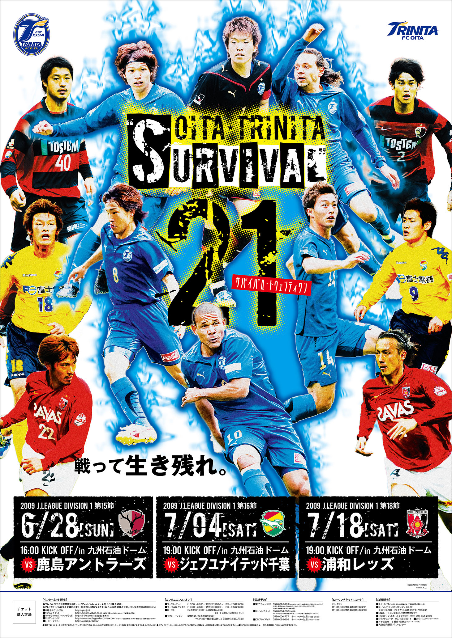 OITA TRINITA 2009 SURVIVAL21 ポスター