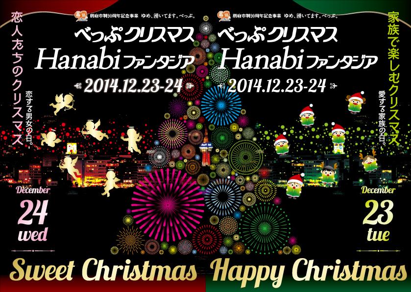 2014年 べっぷクリスマスHanabiファンタジア パンフレット