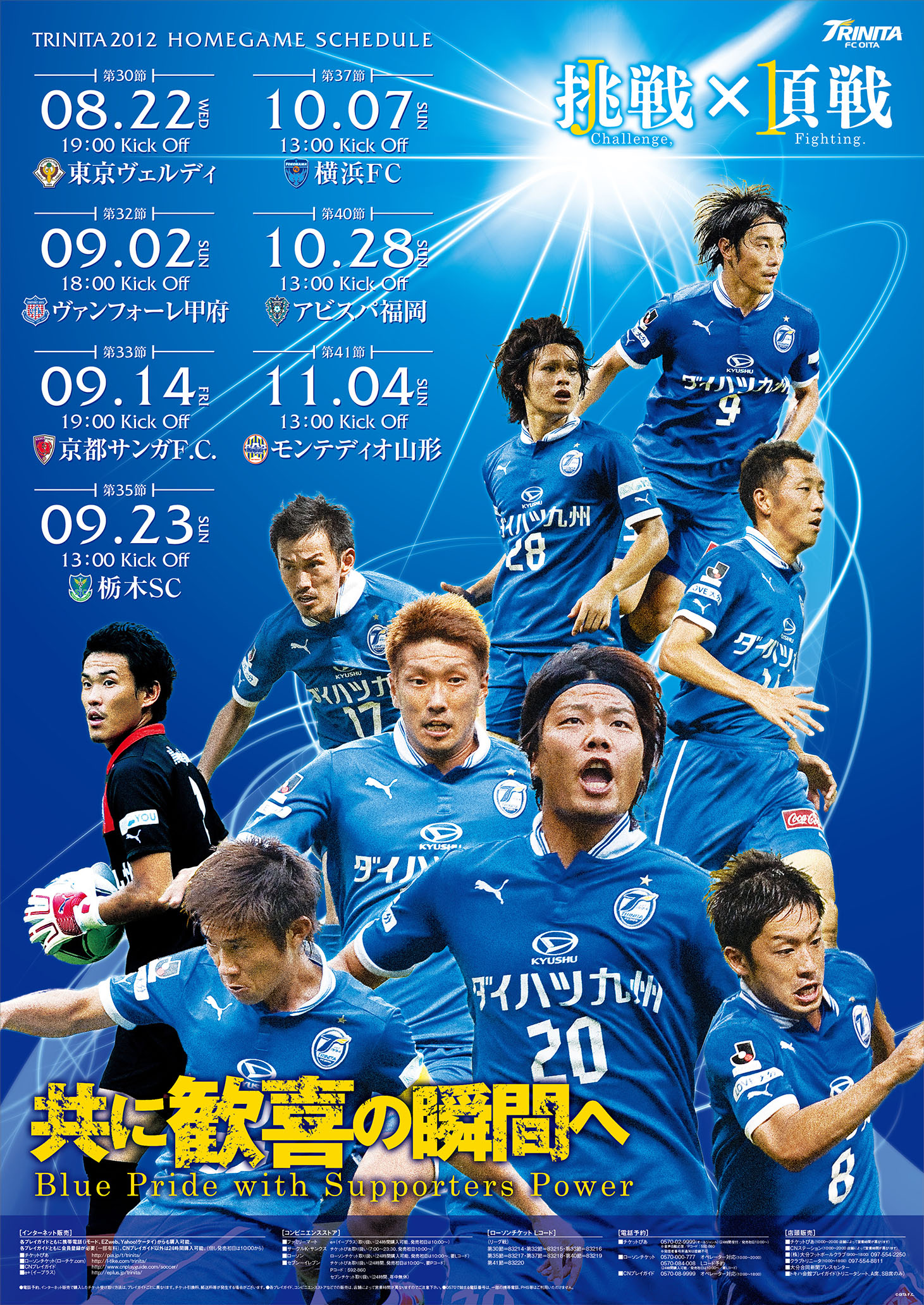 OITA TRINITA 2012後期試合日程ポスター