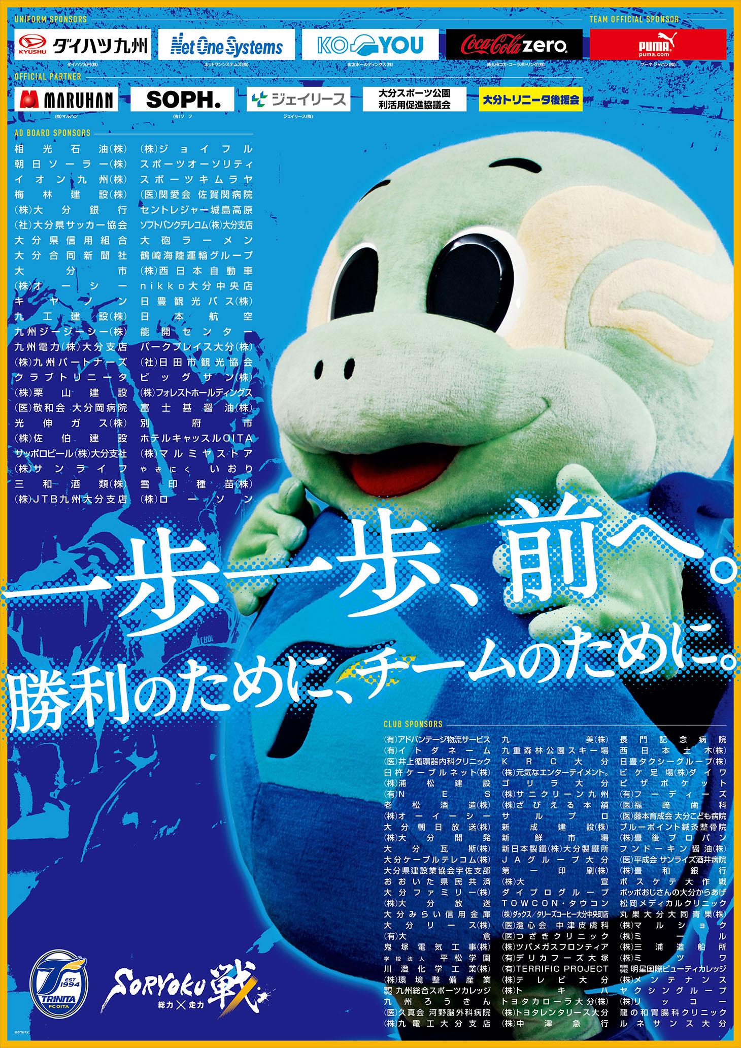 OITA TRINITA 2011後期協賛企業ポスター