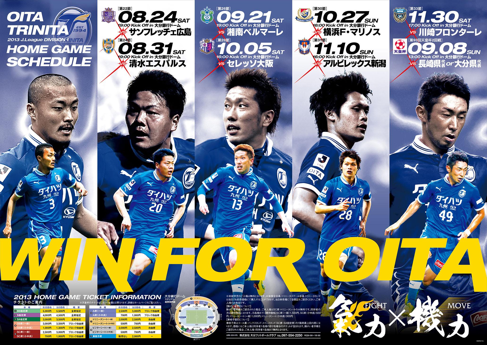 OITA TRINITA 2013後期試合日程ポスター