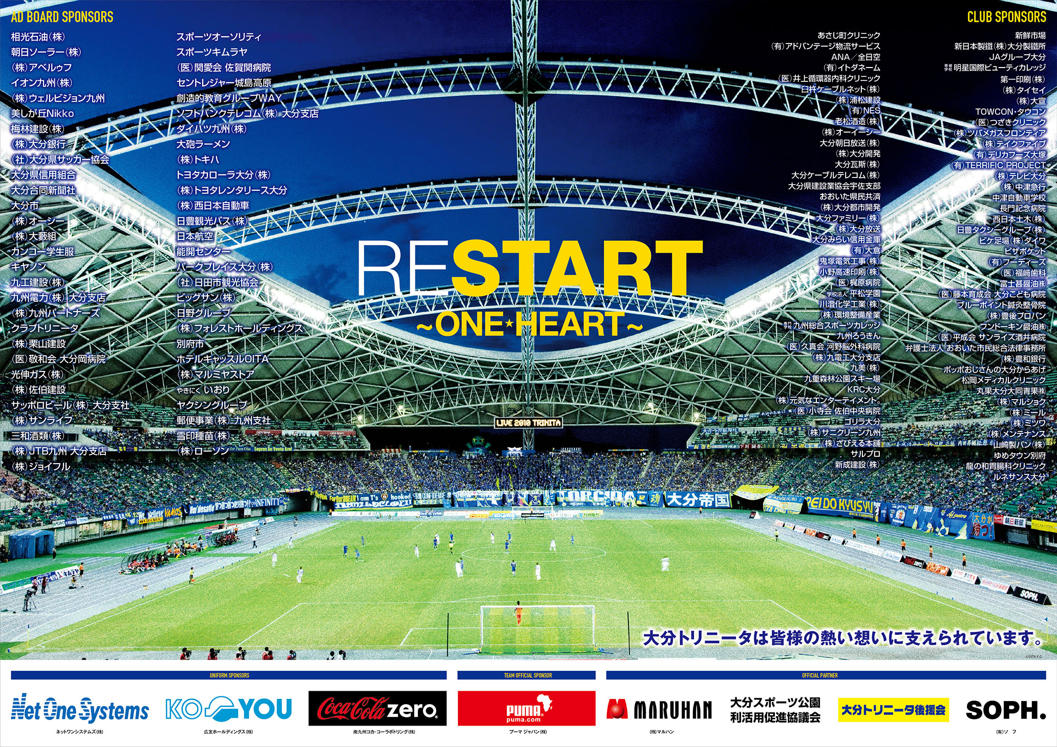 OITA TRINITA 2010後期協賛企業用ポスター