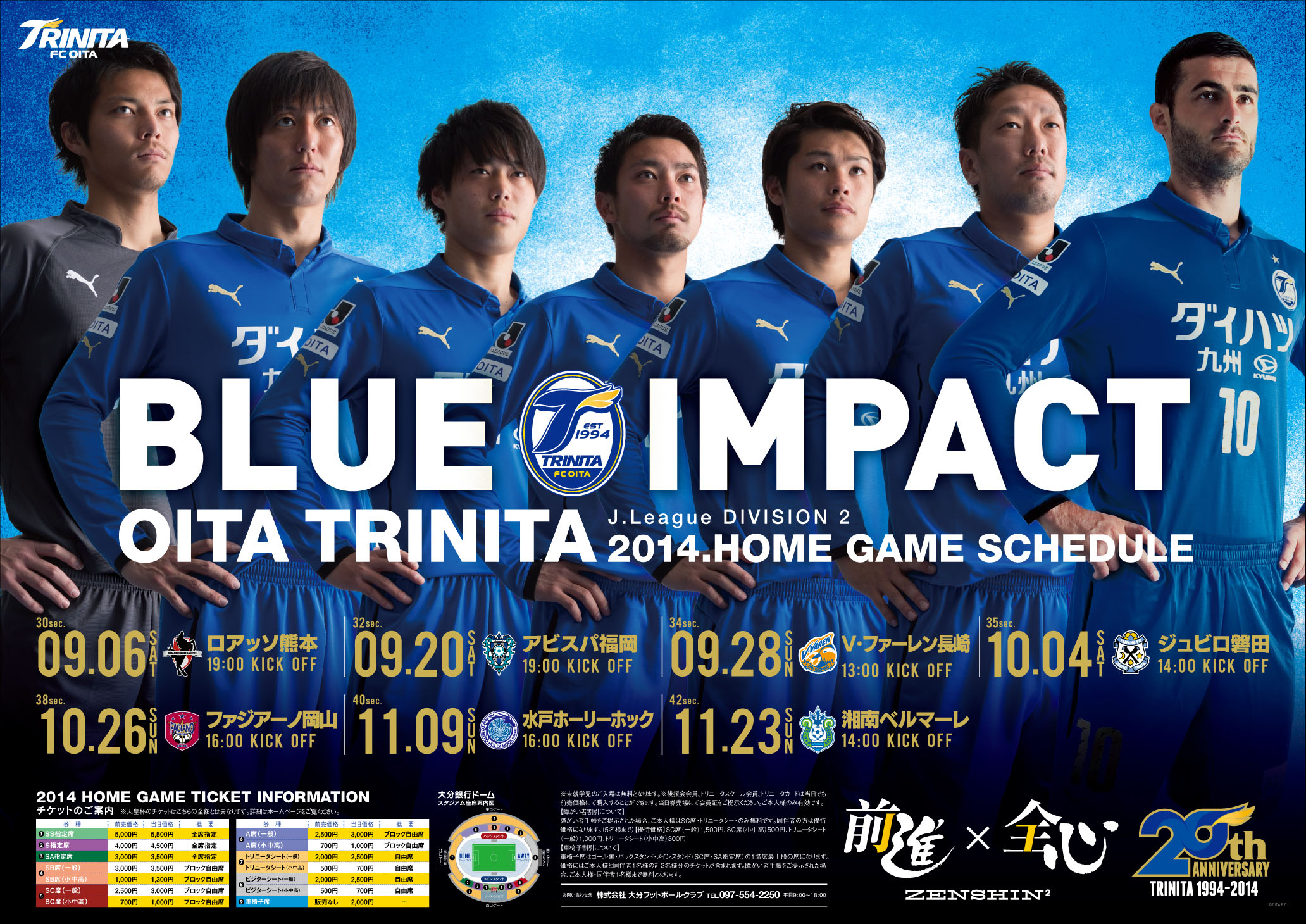 OITA TRINITA 2014後期試合日程ポスター