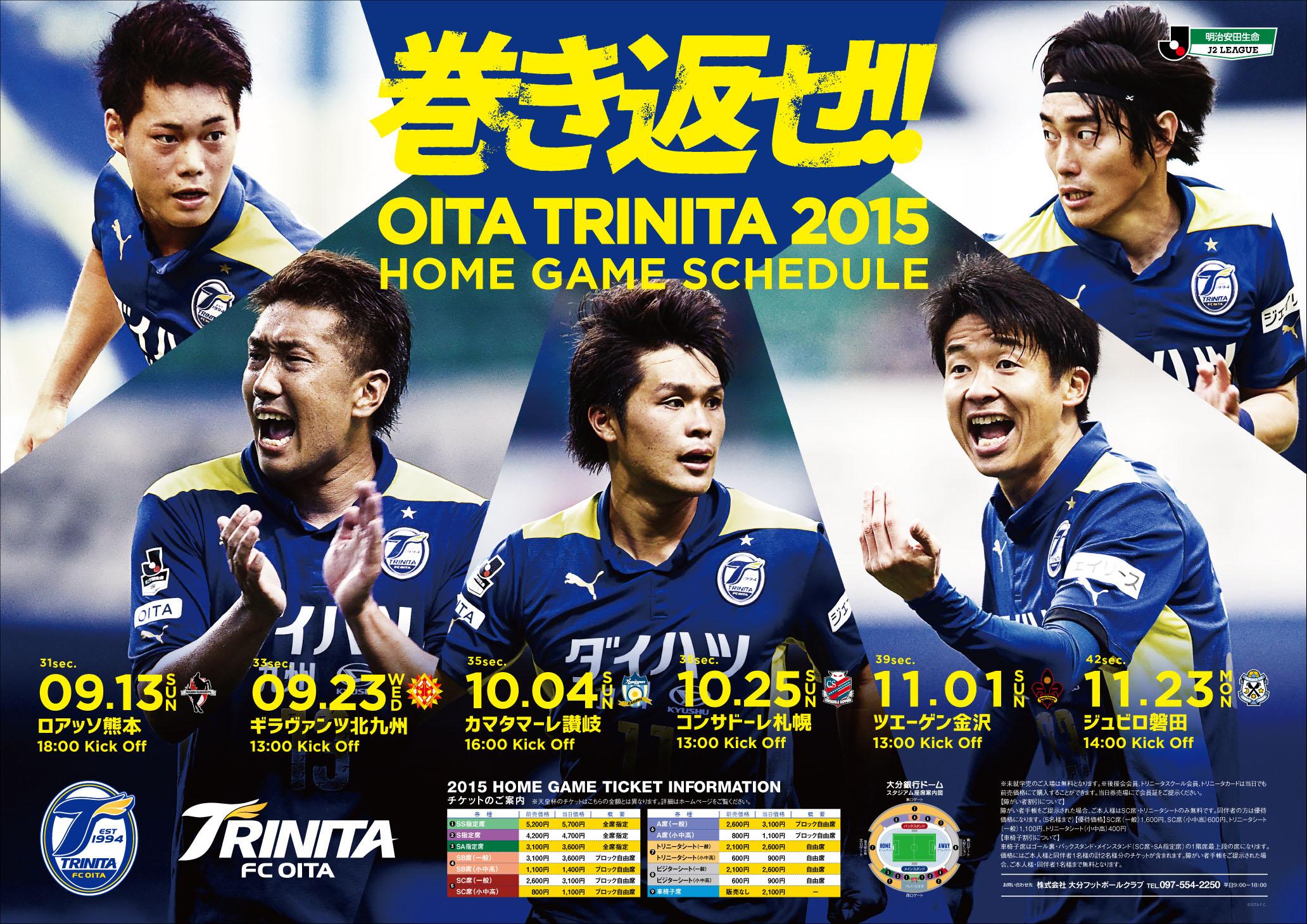 OITA TRINITA 2015後期試合日程ポスター