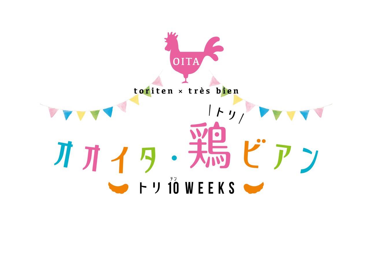 おんせん県おおいたデスティネーションキャンペーン「オオイタ・鶏ビアン」CPロゴ