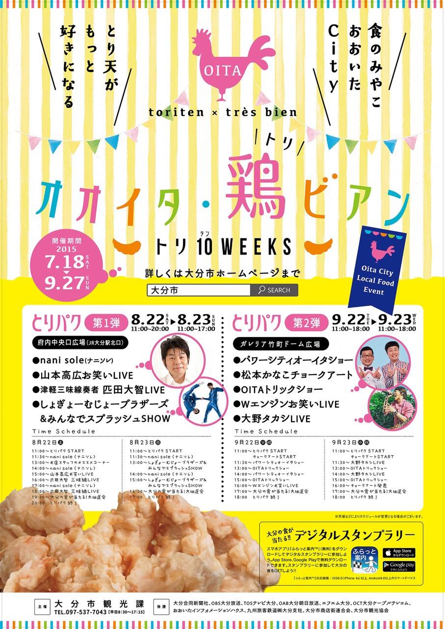 おんせん県おおいたデスティネーションキャンペーン「オオイタ・鶏ビアン」ポスター