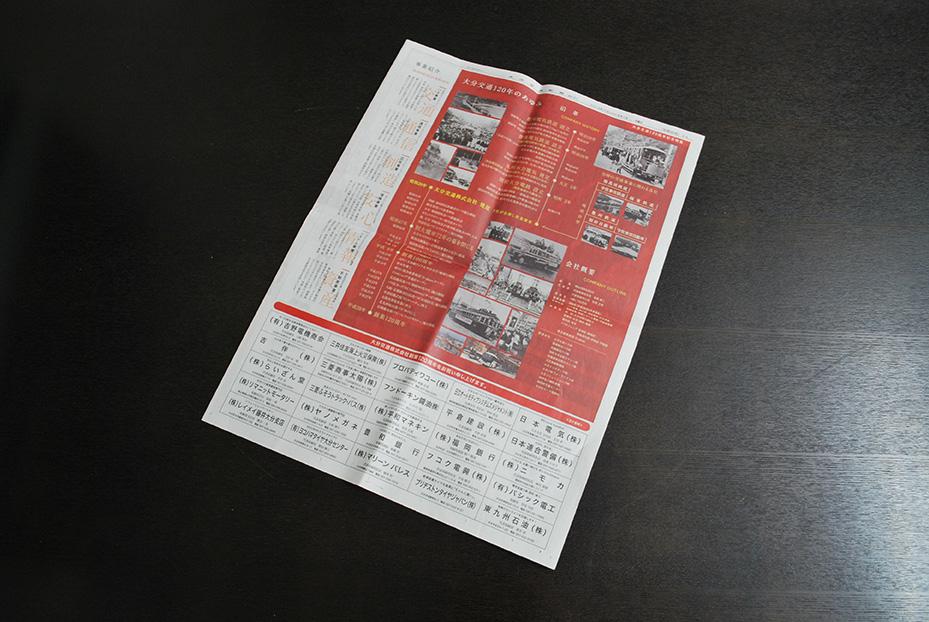 大分交通 120周年記念 大分合同新聞特集