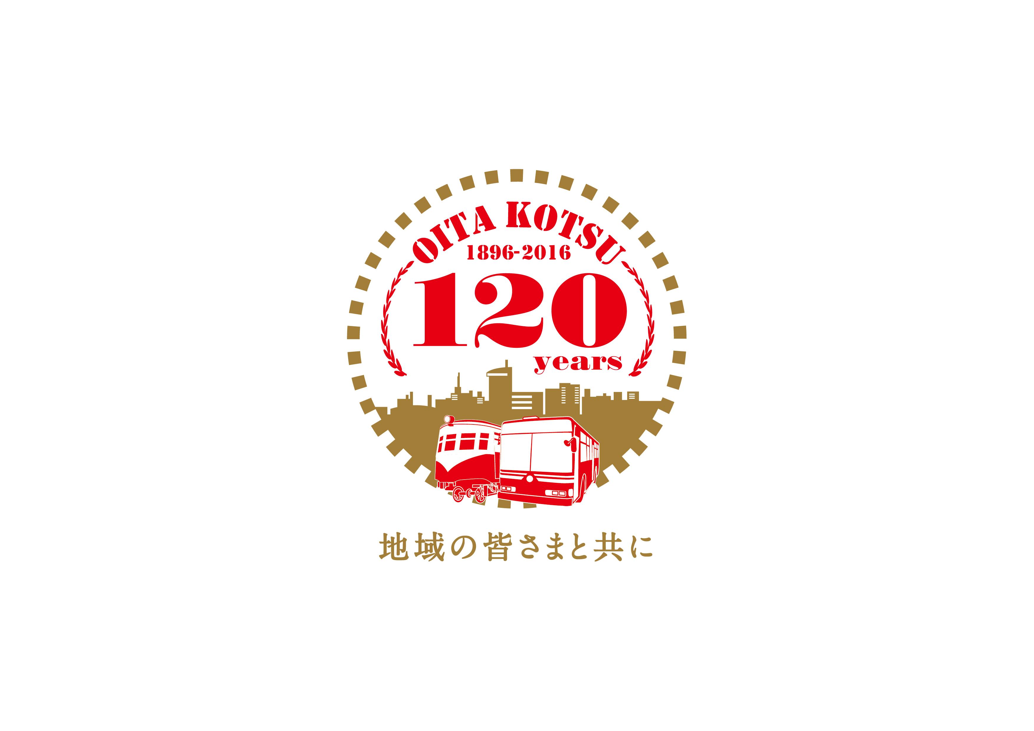 大分交通 120周年記念ロゴ