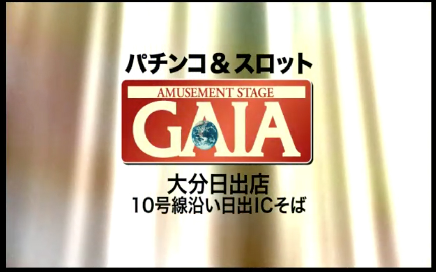 AMUSEMENT STAGE GAIA 神話編 15秒CM