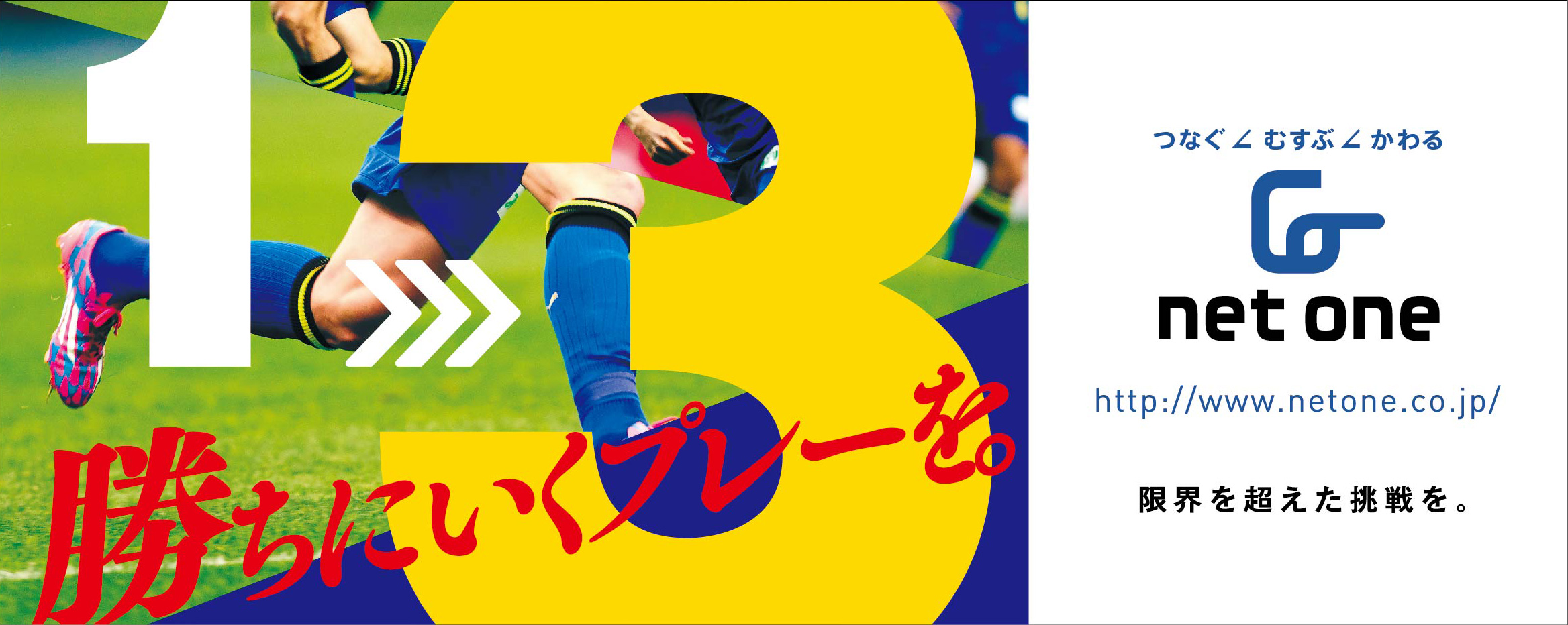 NetOne OITA TRINITA 20150524 第15節 東京ヴェルディ戦 広告