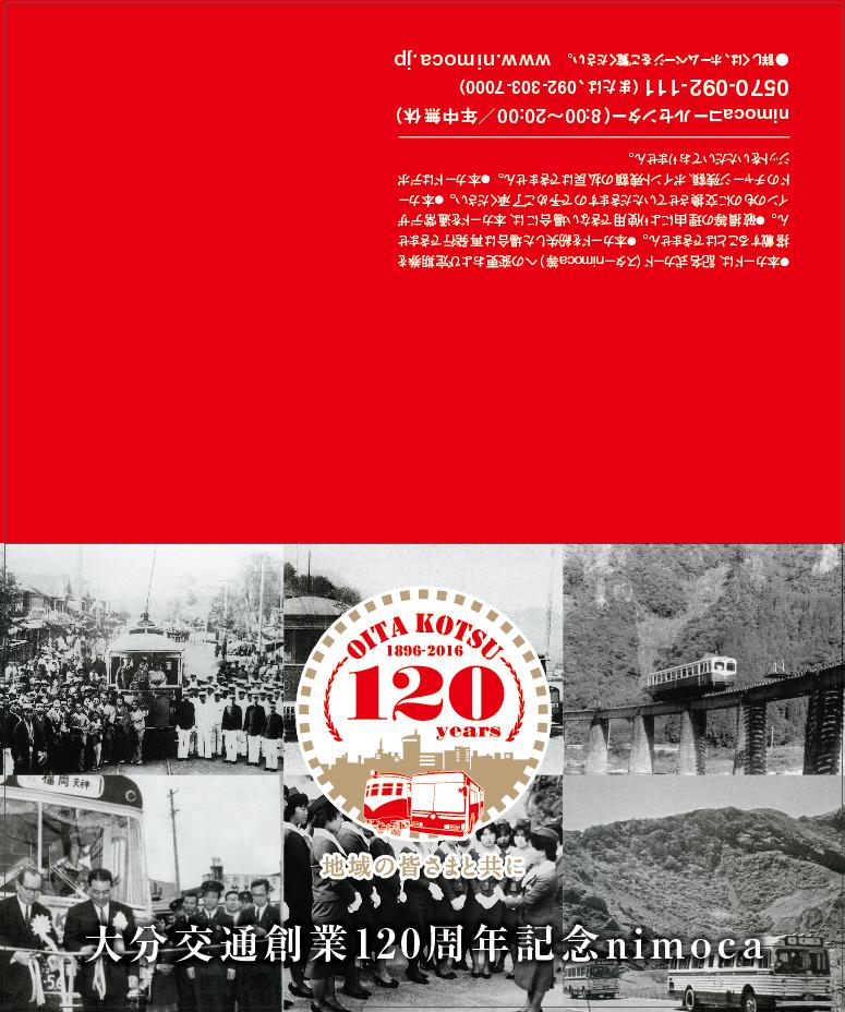 大分交通 120周年 nimoca