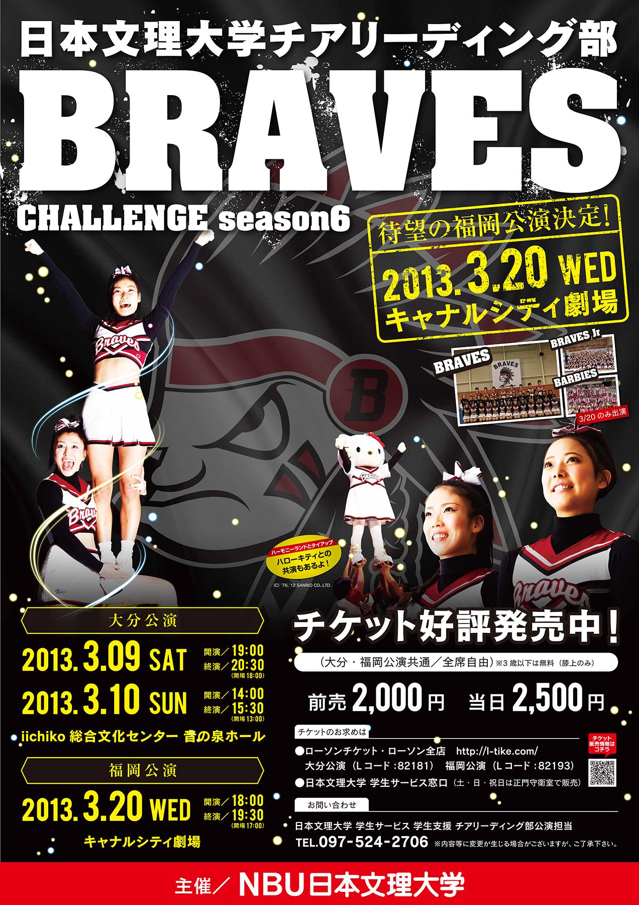 日本文理大学チアリーディング部 BRAVES CHALLENGE season6 B1B2ポスター