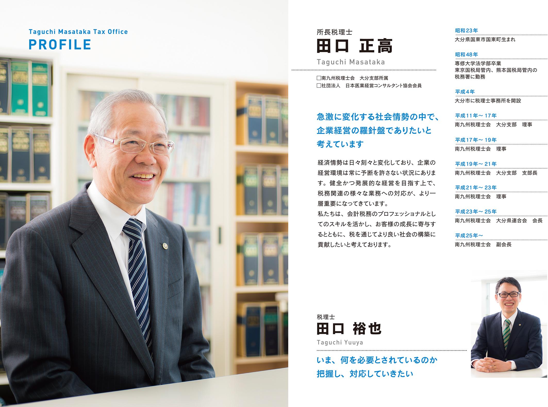 田口正高税理士事務所 リーフレット