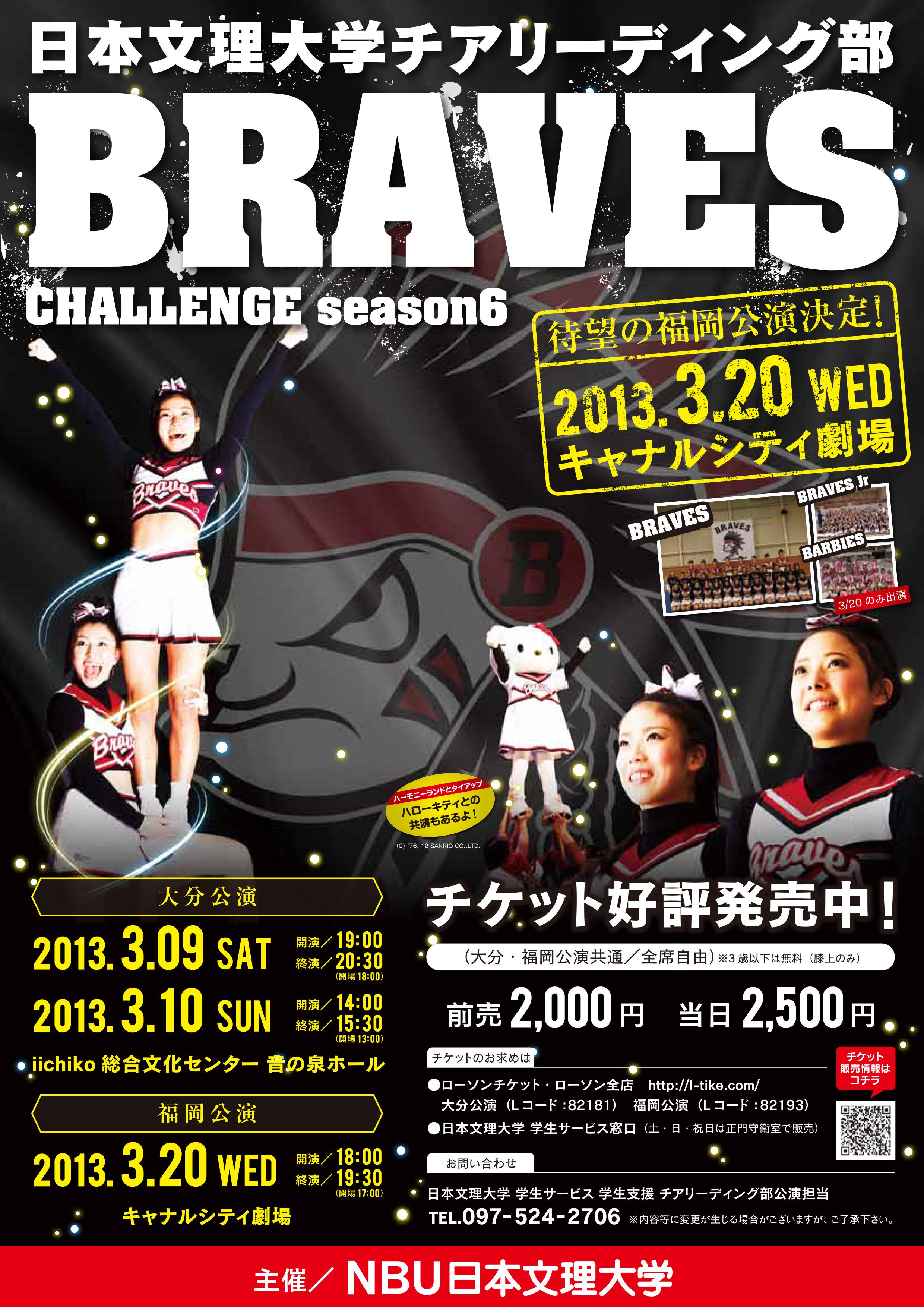 日本文理大学チアリーディング部 BRAVES CHALLENGE season6 A4パンフレット
