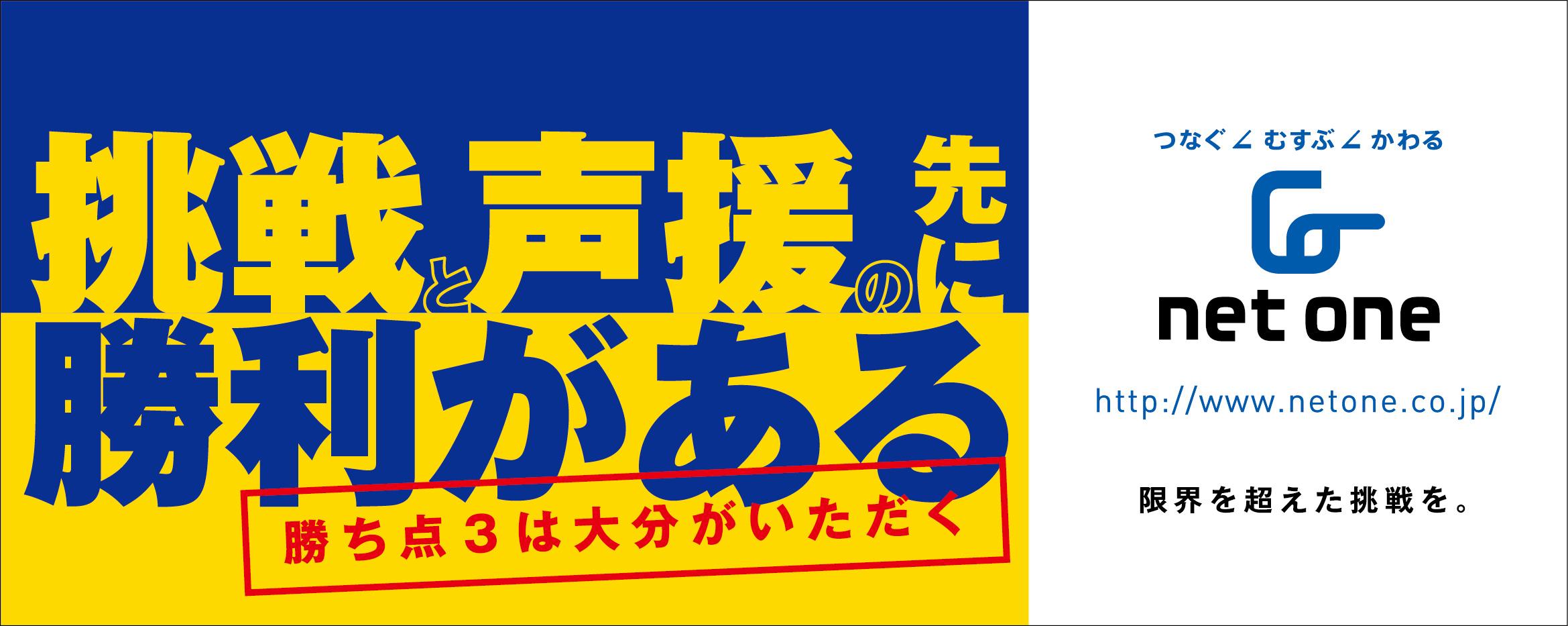 NetOne OITA TRINITA 20151004 第35節 カマタマーレ讃岐戦 広告