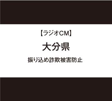大分県 振り込め詐欺被害防止 ラジオCM