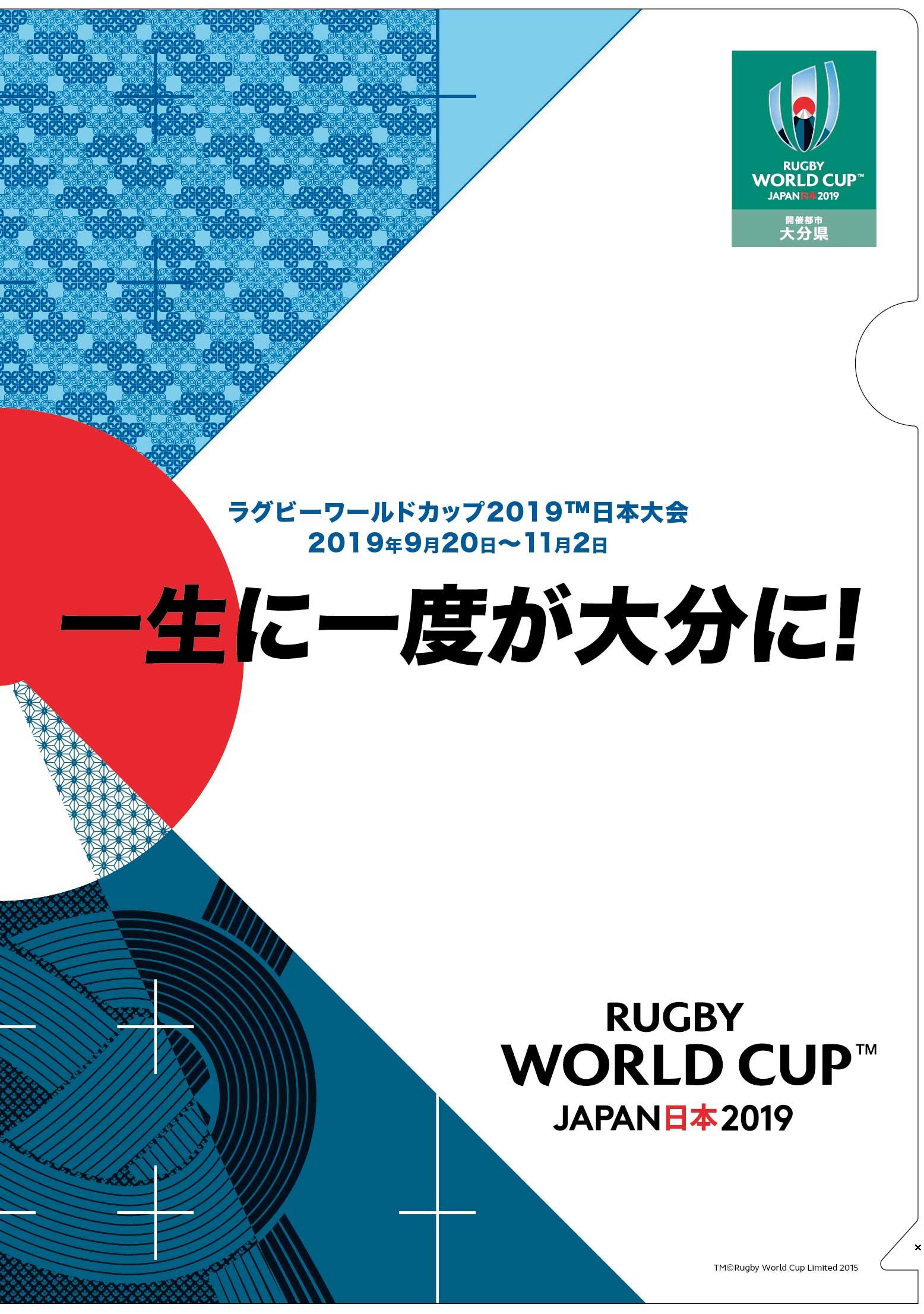 大分県 ラグビーワールドカップ2019 クリアファイル