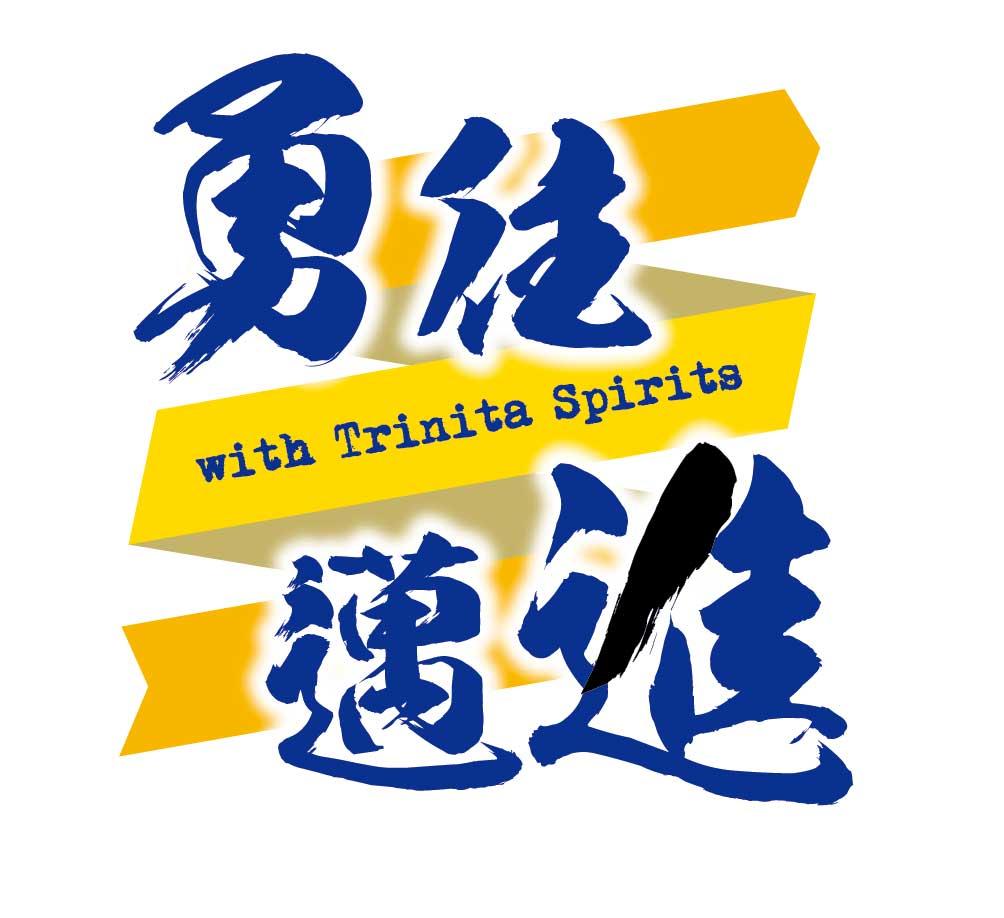 OITA TRINITA 2018スローガン