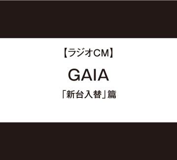 AMUSEMENT STAGE GAIA「新台入替」編 ラジオCM