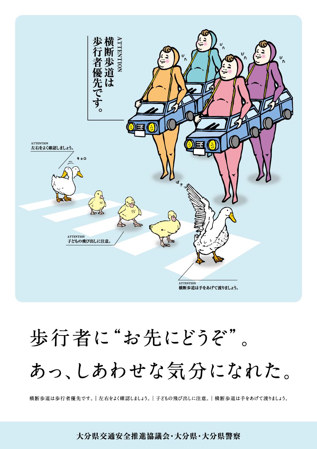大分県警 平成30年度運転マナー ポスター