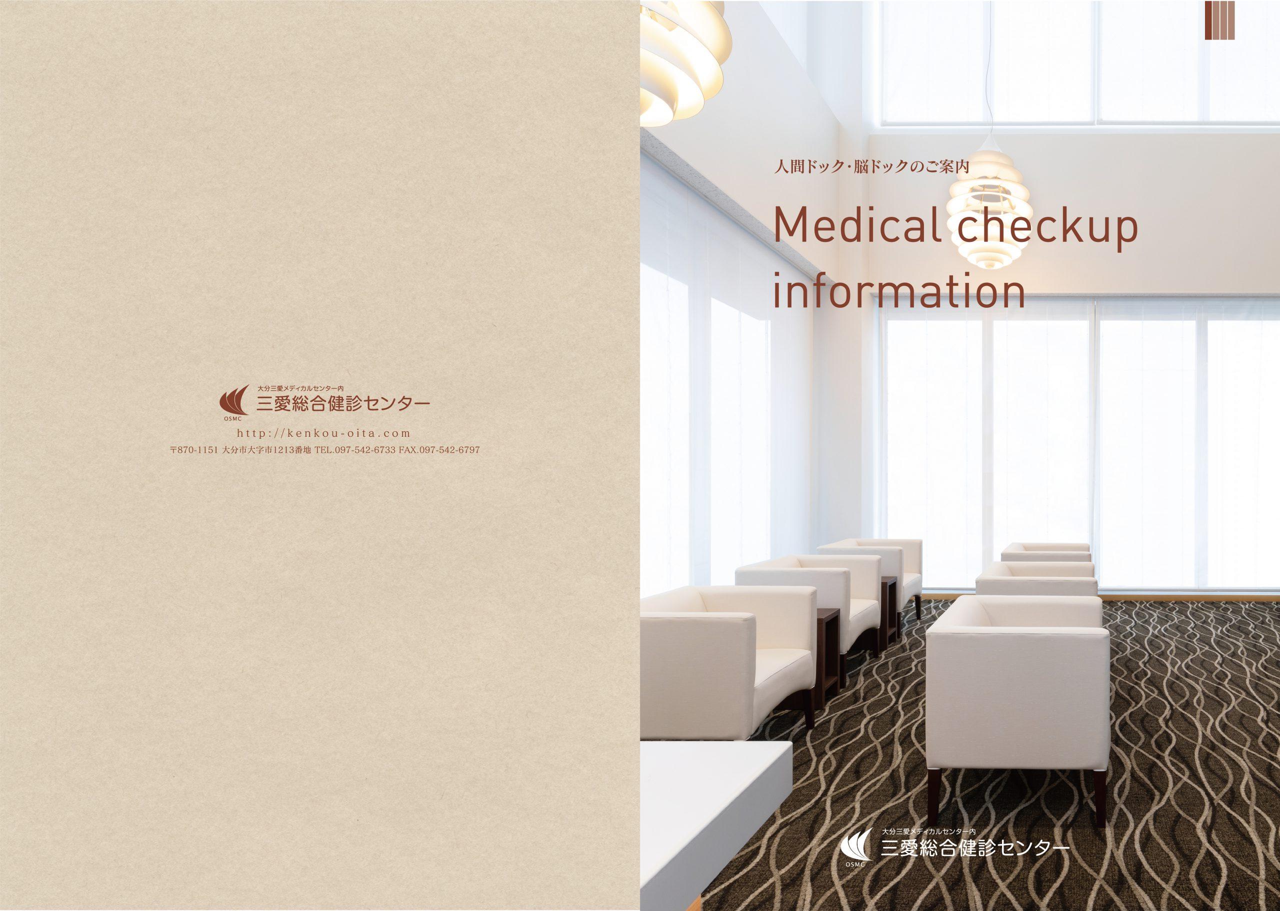 三愛総合検診センター 人間ドック・脳ドックのご案内 パンフレット