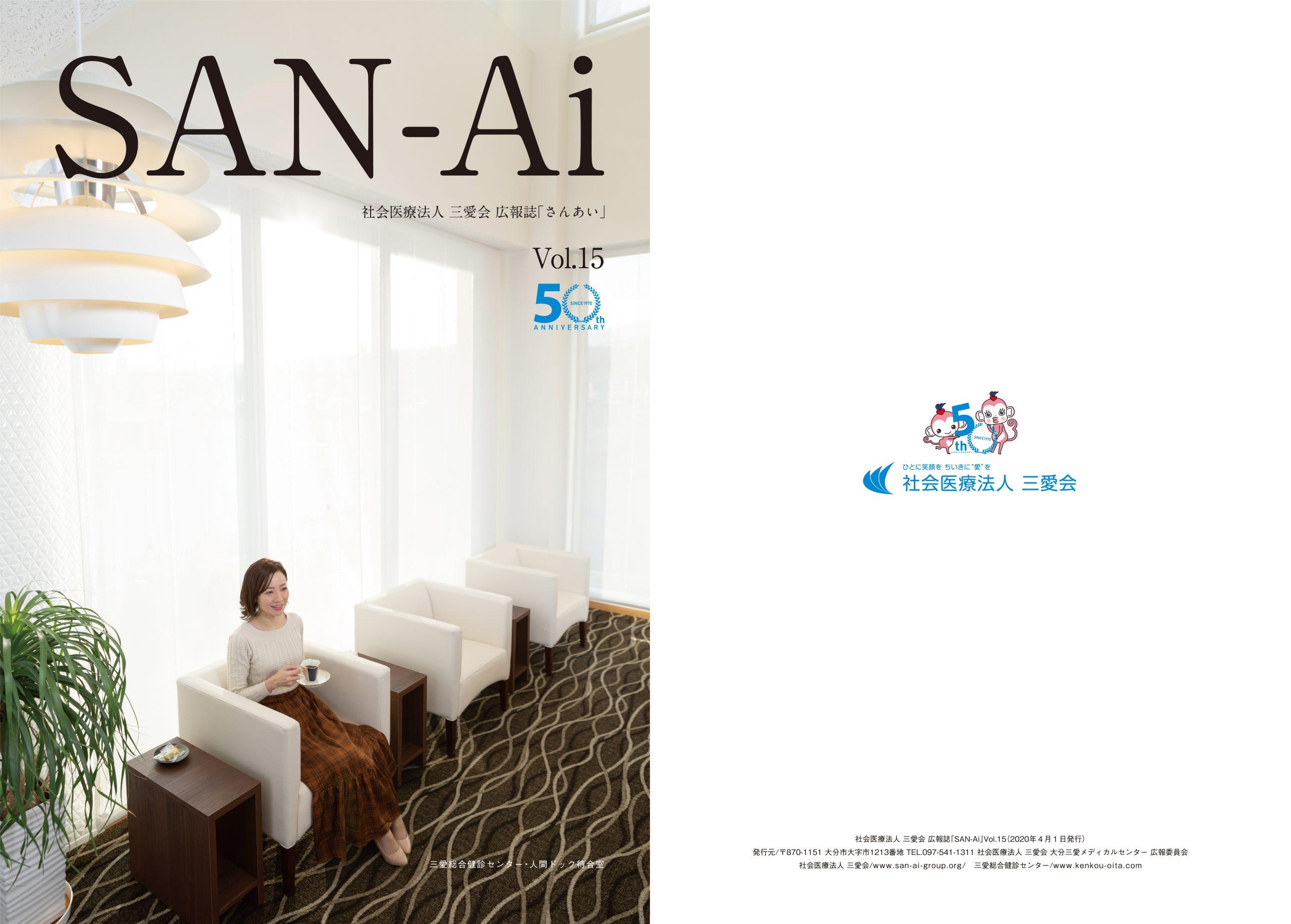 三愛会 広報誌「さんあい」 SAN-Ai Vol.15