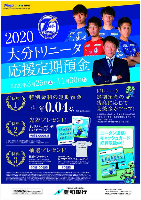 豊和銀行 2020大分トリニータ応援定期預金 広告