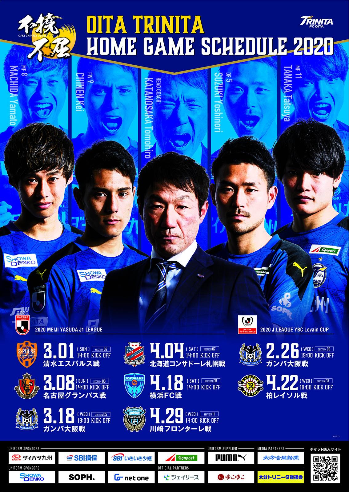 OITA TRINITA 2020前期試合日程ポスター