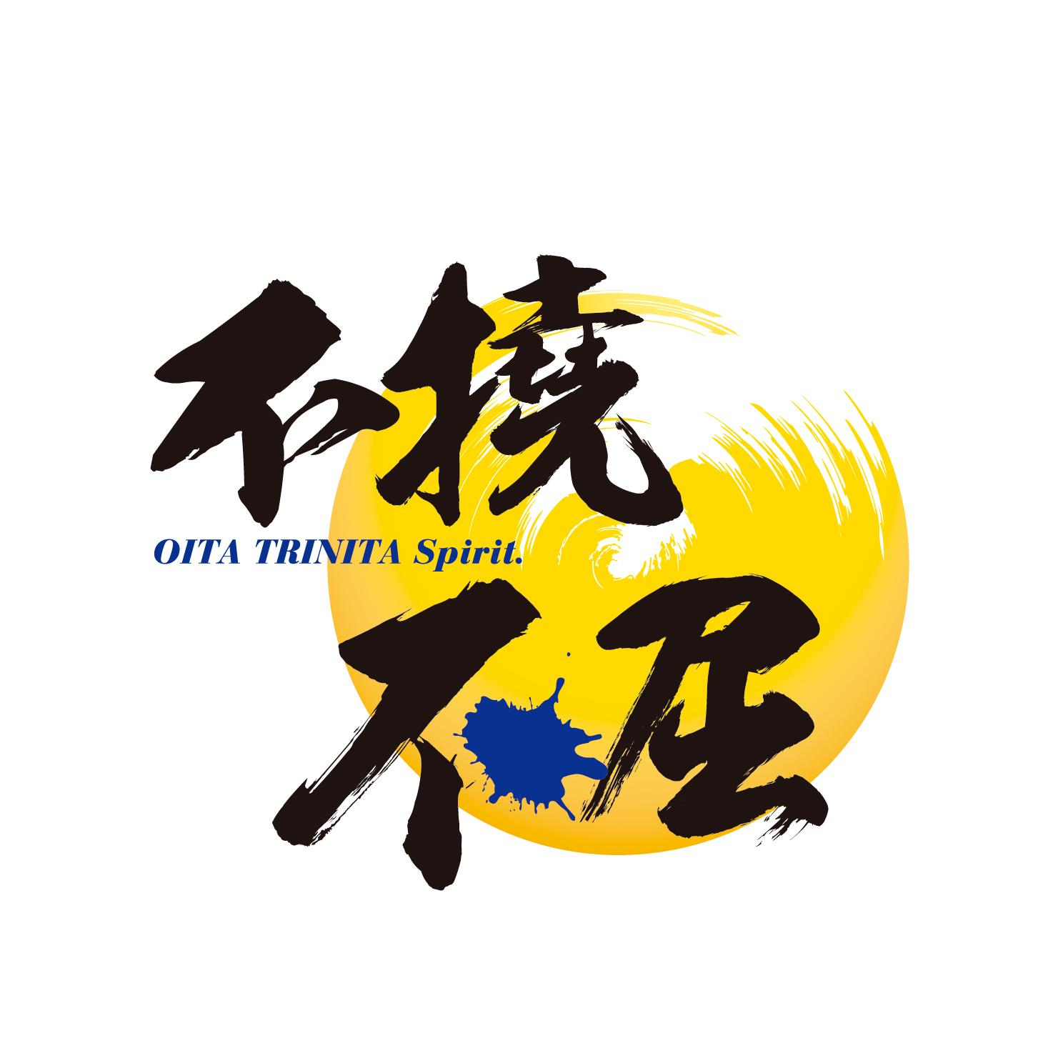OITA TRINITA 2020スローガン