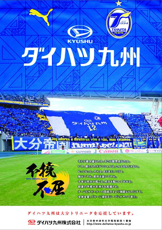 ダイハツ九州 OITA TRINITA 2020イヤーブック 広告
