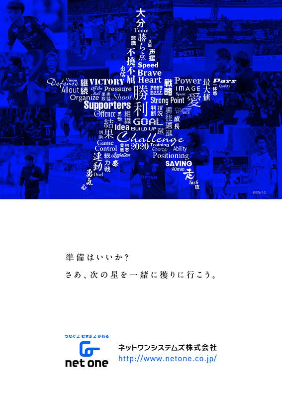 ネットワンシステムズ OITA TRINITA 2020イヤーブック 広告