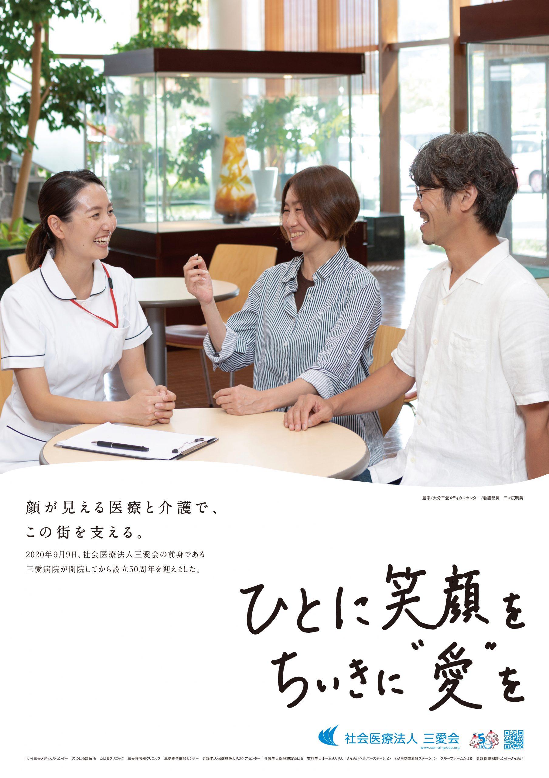 三愛会 創立50周年 A2ポスター