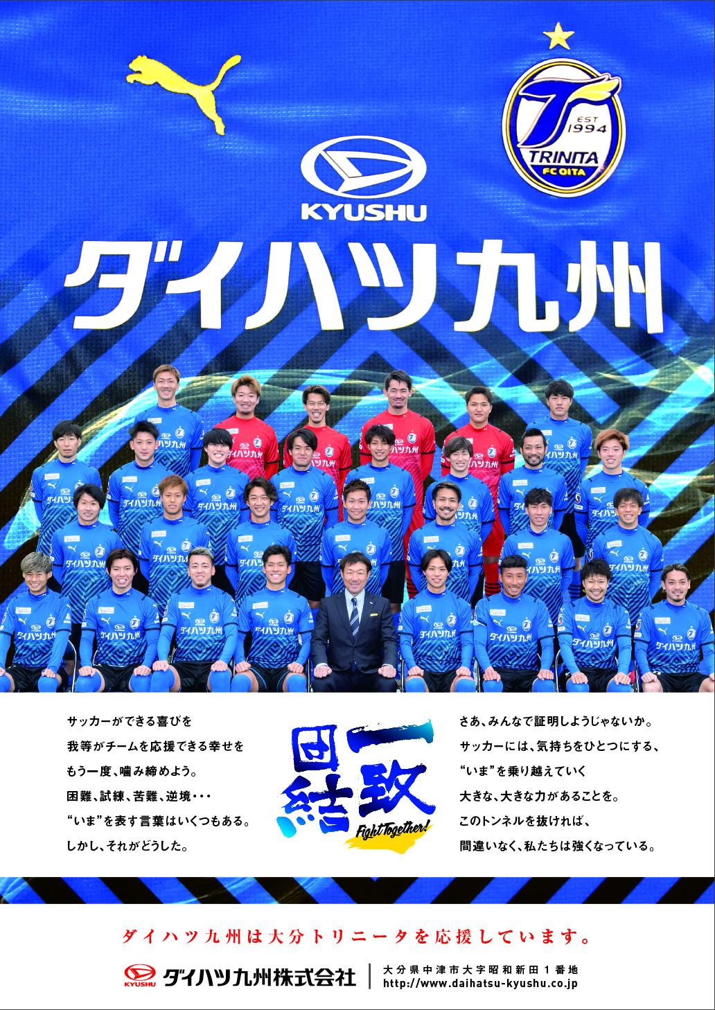 ダイハツ九州 OITA TRINITA 2021イヤーブック 広告