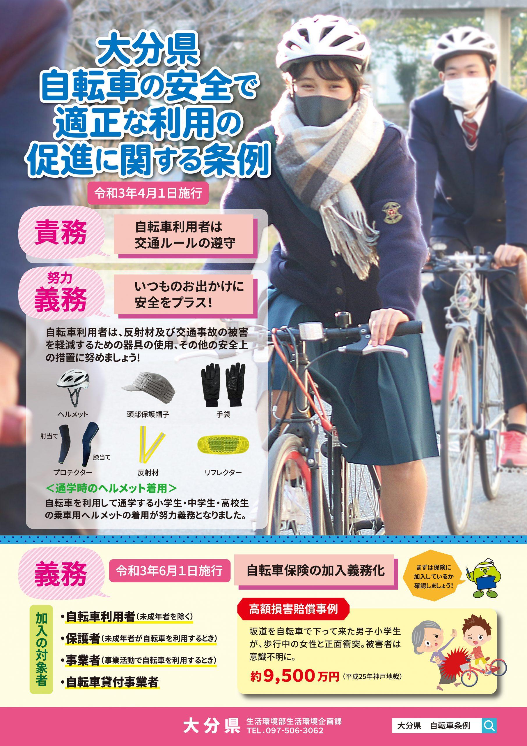 大分県 大分県自転車の安全で適正な利用の促進に関する条例 B2ポスター