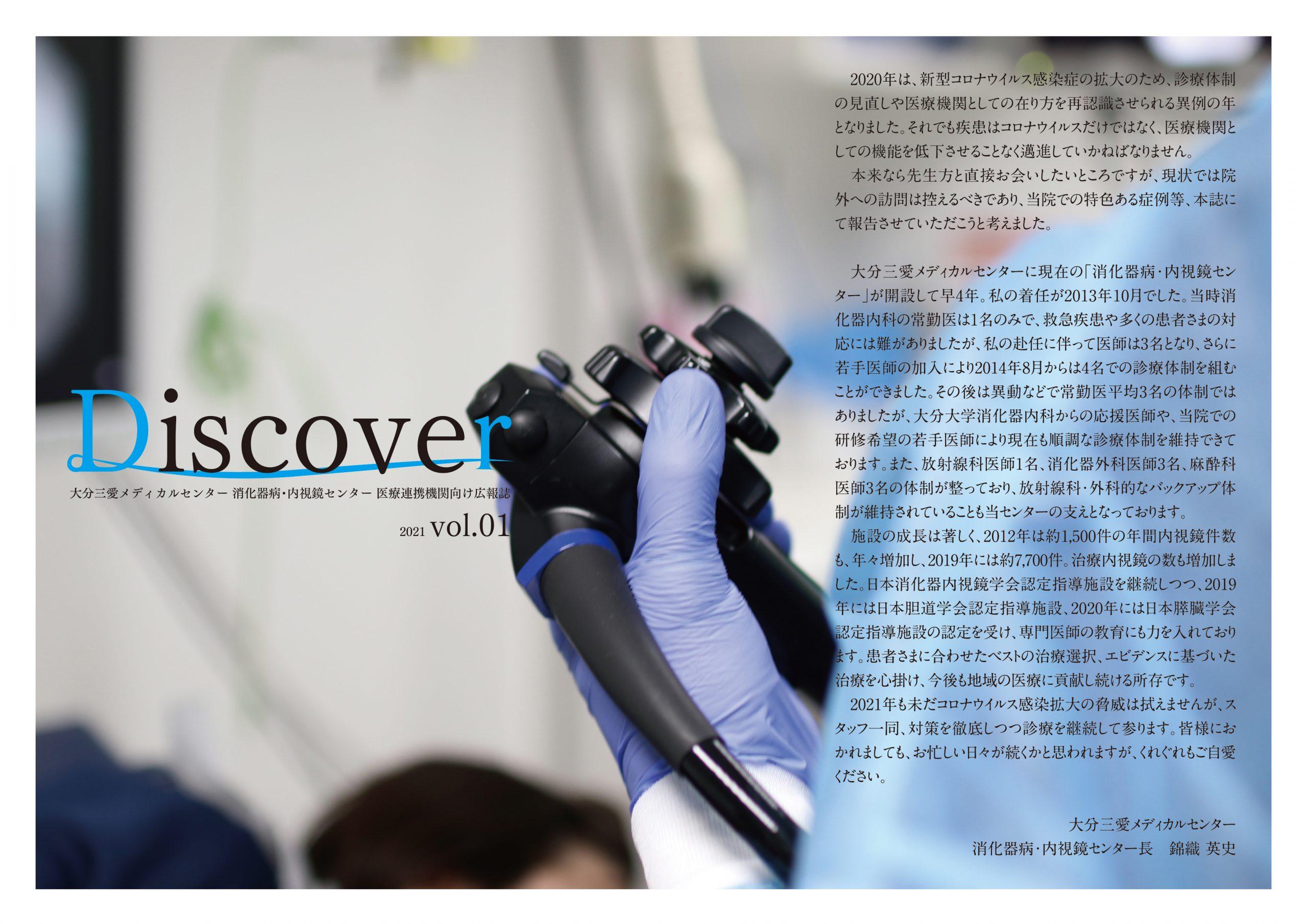 三愛会 Discover 2021 vol.01