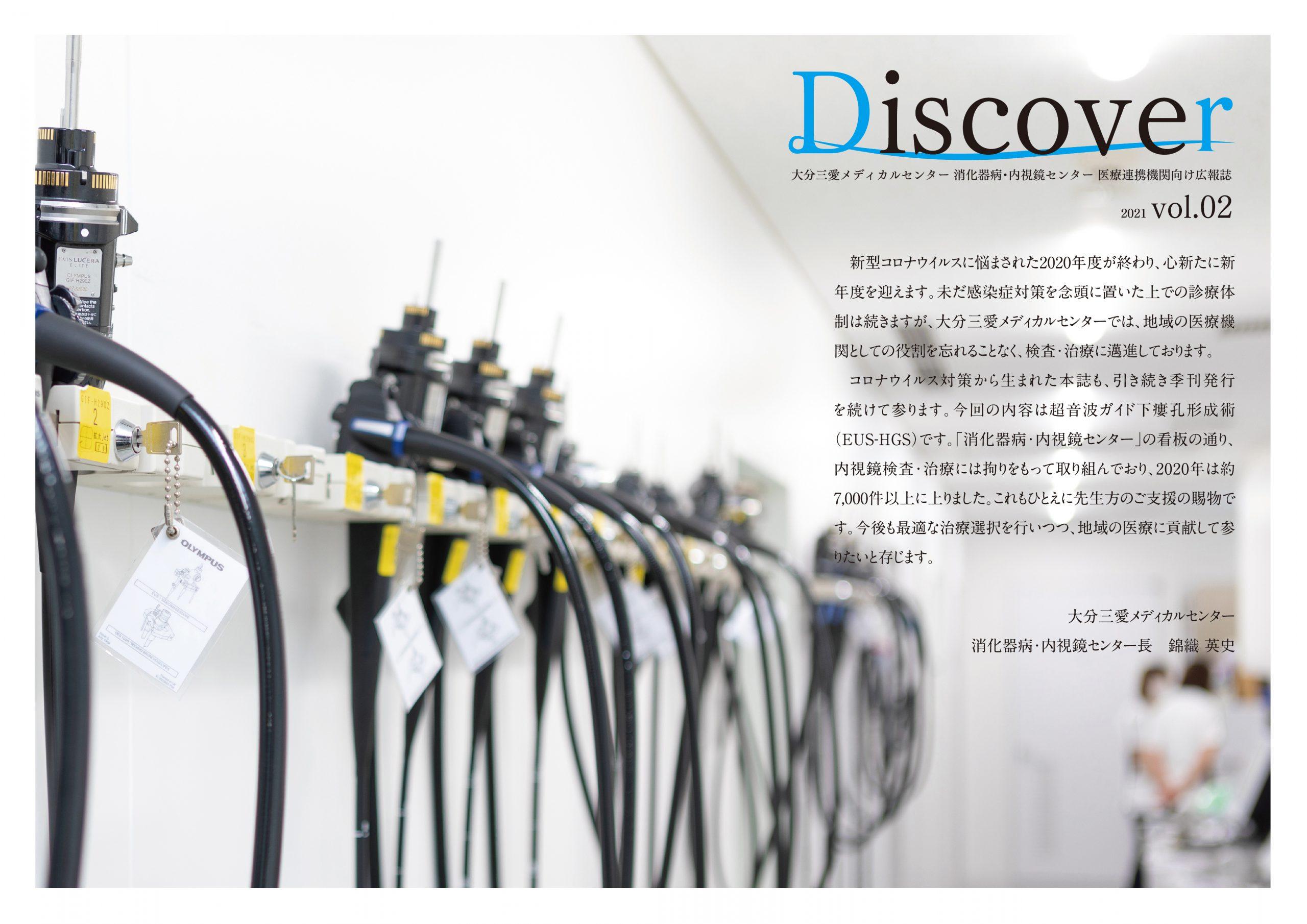三愛会 Discover 2021 vol.02